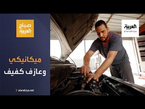 ميكانيكي كفيف من بغداد يتألَّق ويعمل باللمس والسمع