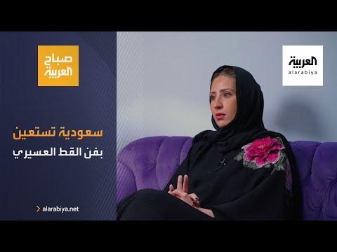 شاهد مصممة سعودية تستعين بفن القط العسيري