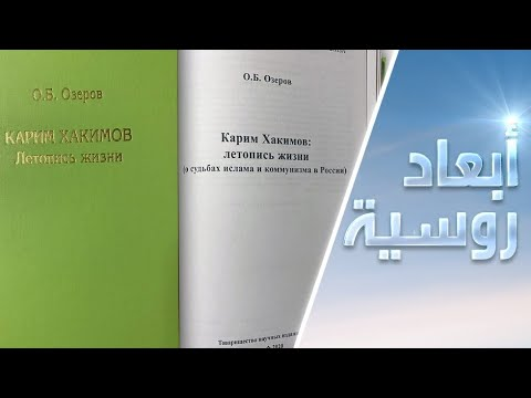 كتاب روسي عن لورنس العرب السوفييتي