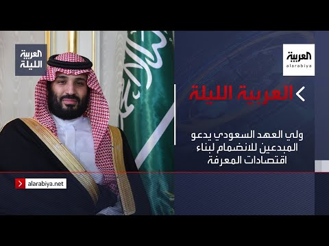 شاهد ولي العهد السعودي يدعو المبدعين للانضمام لبناء اقتصادات المعرفة