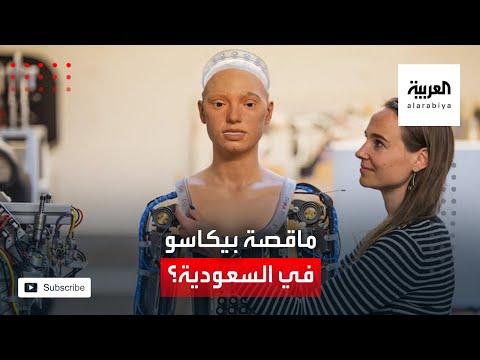 شاهد هكذا تعامل الذكاء الاصطناعي مع فكرة فنية بعنوان ماذا لو كان بيكاسو في سعوديًا
