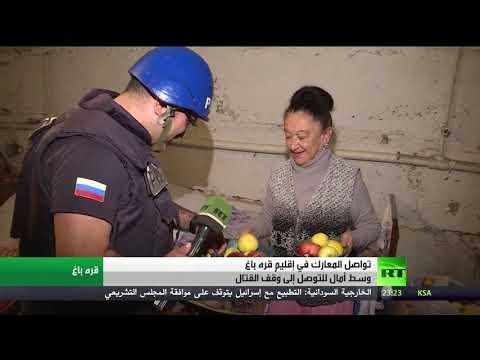 تواصل المعارك في إقليم قره باغ والوضع الإنساني مأسوي