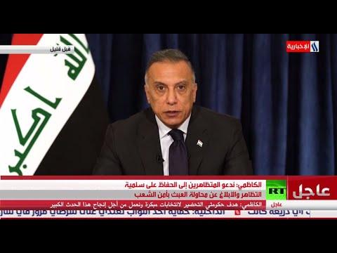 كلمة رئيس الوزراء العراقي قبيل ساعات من تجدد الاحتجاجات