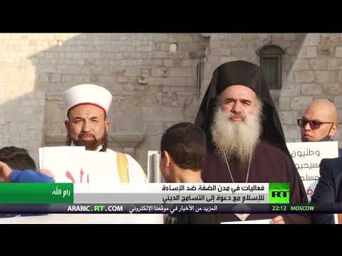 شاهد فعاليات في مدن الضفة الفلسطينية ضد الإساءة إلى الإسلام