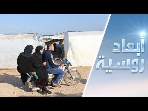 شاهد روسيا تُحضر لمؤتمر دولي حول عودة اللاجئين السوريين