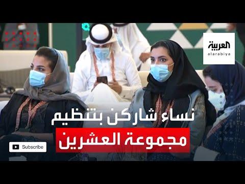 معلومات عن نسبة النساء اللاتي شاركن في تنظيم مجموعة العشرين برئاسة السعودية