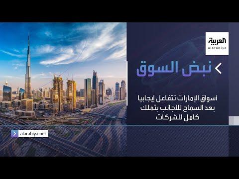 شاهد أسواق الإمارات تتفاعل إيجابيا بعد السماح للأجانب بتملك كامل للشركات