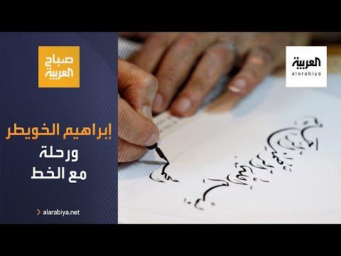 شاهد رحلة السعودي إبراهيم الخويطر مع الخط العربي عمرها 51 عامًا