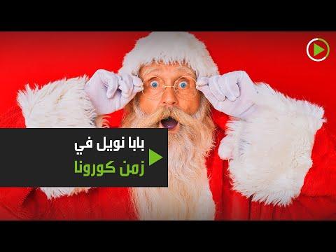 بابا نويل يعمل عبر الإنترنت بسبب كورونا لإكمال تقليد عيد الميلاد في بريطانيا