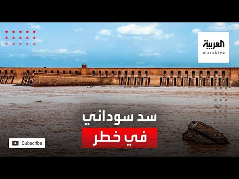 أقدم سد سوداني في أزمة خطيرة