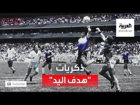 الحكم التونسي صديق مارادونا يتحدث عن ذكريات الهدف التاريخي