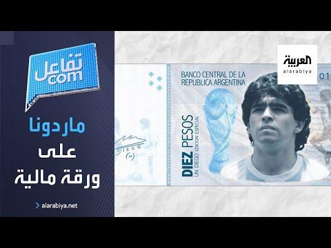 مطالبات بطباعة صورة مارادونا على ورقة مالية في الأرجنتين