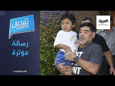 مارادونا يودِّع ابنه الأصغر برسالة مؤثرة قبل وفاته بساعات