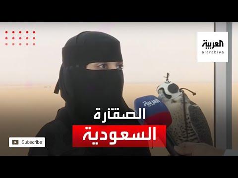 صقّأرة سعودية تنافس ضمن مسابقة مهرجان الملك عبدالعزيز للصقور