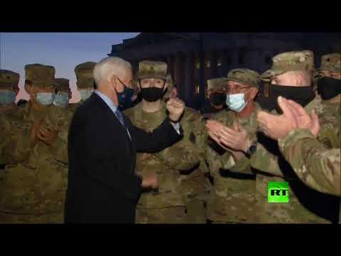 شاهدمايك بنس يرحب بقوات الحرس الوطني الأميركي أمام الكابيتول