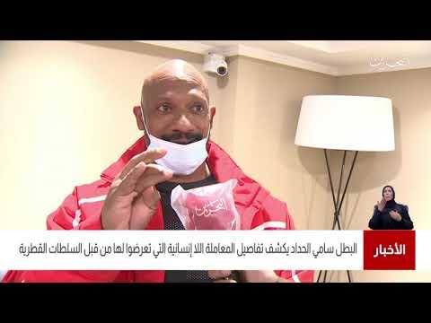 شاهد البطل سامي الحداد يروي معاناته أثناء الاحتجاز في قطر