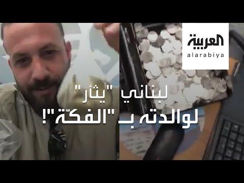 شاهد لبناني يسدد قسطا بنكيًا بطريقة أغرب من الخيال