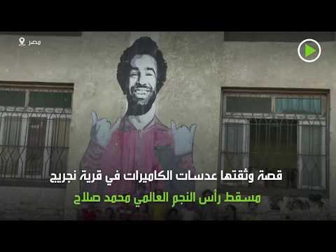 شاهد محمد صلاح يهدي قريته وحدة إسعاف