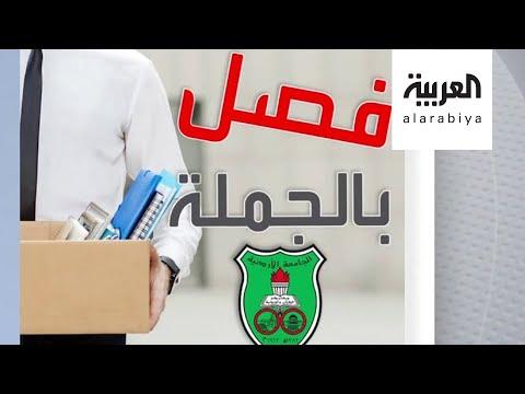 شاهد جدل بسبب فصل جامعة أردنية ٢١ أستاذًا لعدم نشرهم أبحاثًا