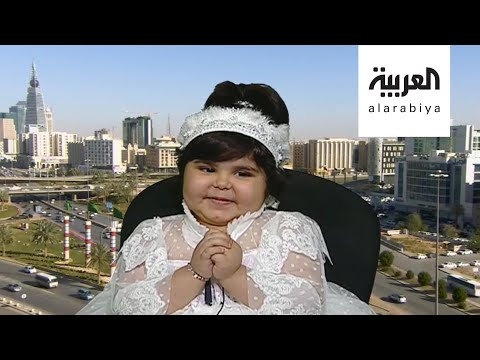شاهد مسك العنزي طفلة سعودية تشتهرعلى المواقع بخفة ظلها