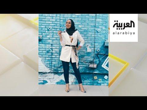 شاهد نصائح لإطلالة أنيقة للمحجبات تتماشى مع الموضة
