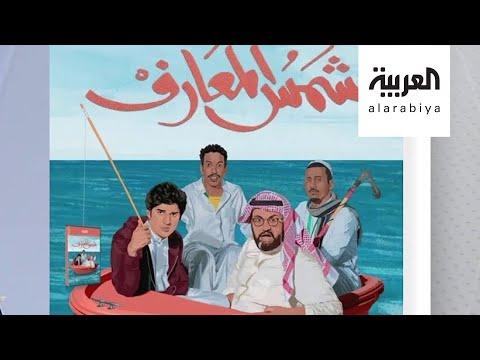 شاهد الفيلم السعودي الطويل شمس المعارف يصل للسينما وأبطاله يكشفون التفاصيل