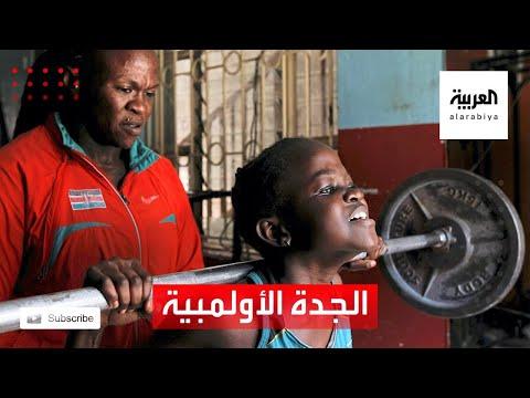 شاهد بطلة كينية تعلم ابنتها وحفيدتها رفع الأثقال تصل إلى ٦٠ كيلو جرامًا