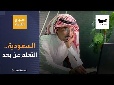 السعودية تقيم تجربة التعلم عن بُعد وتتخذ قرارها للمرحلة المقبلة