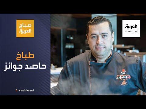 شاهد طباخ سوري لاجئ يحصد جوائز في باريس