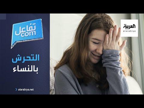 استطلاع صادم النساء يتعرضن للتحرش على الانترنت أكثر من الشارع