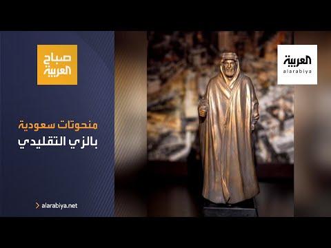 منحوتات سعودية بمجسمات شخصيات بالزي التقليدي