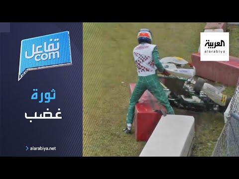 ثورة غضب تنهي مشوار متسابق في بطولة العالم لسباقات الكارتينغ