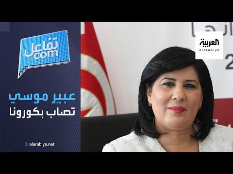 النائبة التونسية عبير موسي تعلن إصابتها بـ كورونا