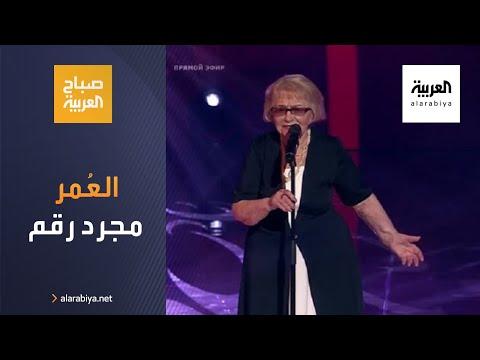 روسية تحصد الشهرة بالغناء بعمر 91 عامًا