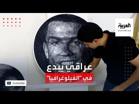 فنان عراقي يبدع أعمالا فنية بالمسامير والخيوط