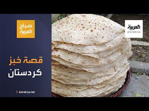 خبز كردستان رافق موائدها منذ أجيال