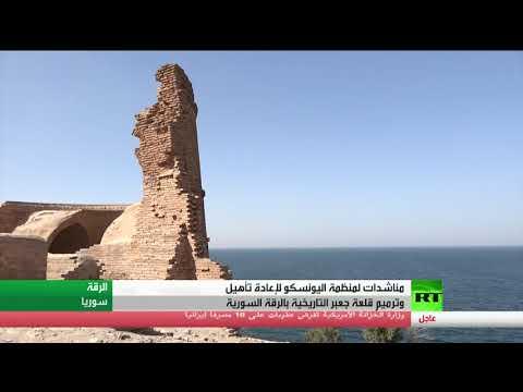 مناشدات لـيونسكو لإعادة تأهيل وترميم قلعة جعبر التاريخية في سورية