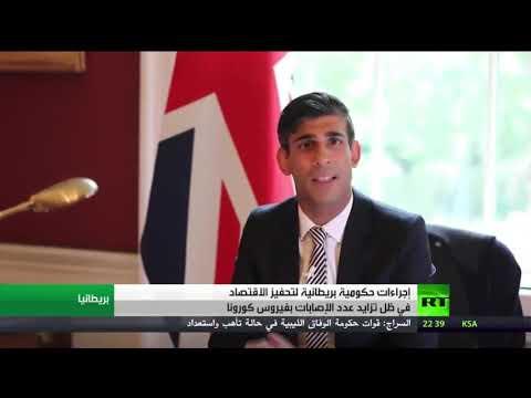 إجراءات حكومية بريطانية لتحفيظ الاقتصاد في ظل تزايد إصابات كورونا