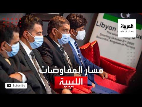 مصر ترسم مسار مفاوضات الدستور الليبي