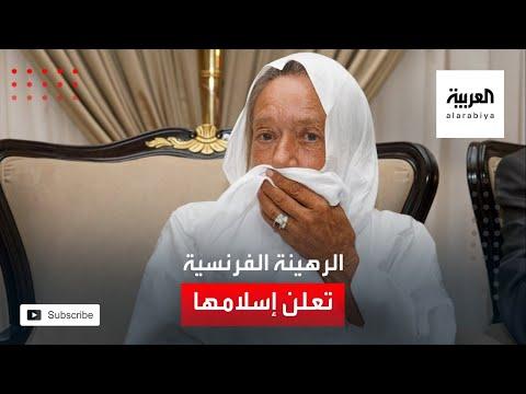 رهينة فرنسية محررة تعلن إسلامها وتسمي نفسها مريم