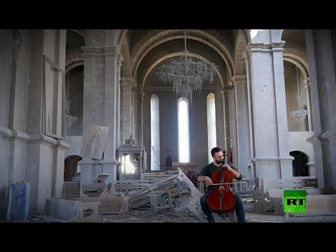 شاهد مقطوعة موسيقية لعازف التشيلو وسط الكاتدرائية المدمرة في قره باغ
