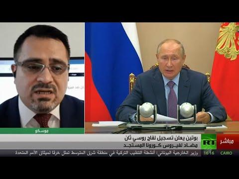شاهد بوتين يُعلن تسجّيل لقاح روسي ثان ضد فيروس كورونا