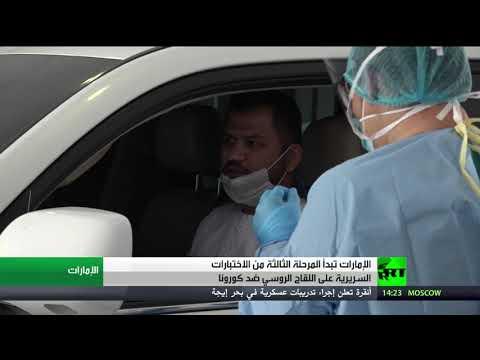 شاهد الإمارات تبدأ المرحلة الثالثة من الاختبارات السريرية للقاح الروسي ضد كورونا