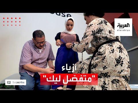 خط إنتاج ملابس لذوي الاحتياجات الخاصة وقصار القامة في مصر