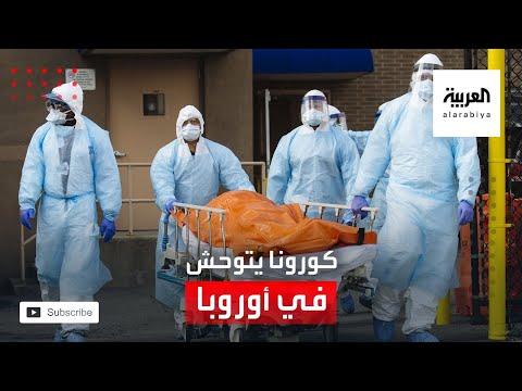 كورونا يتوحّش ويحصد الآلاف من الوفيات والإصابات بدول أوروبا
