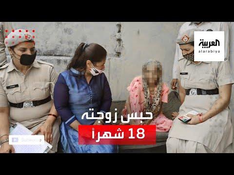 شاهد إنقاذ سيدة هندية حبسها زوجها في حمام لمدة 18 شهرًا