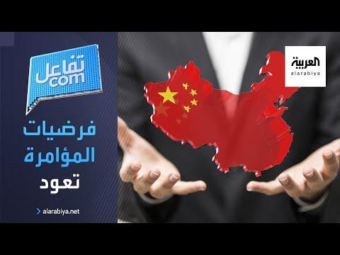 شاهد انتعاش اقتصاد الصين في ظل كورونا يُجدّد الحديث عن نظريات المؤامرة