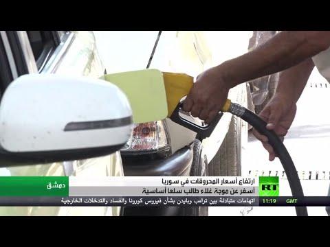 ارتفاع أسعار المحروقات في سورية يتسبب في موجة غلاء