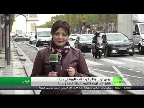 فرنسا تُرحب بنتائج المحادثات الليبية في جنيف