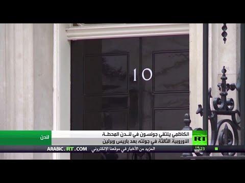 رئيس الحكومة العراقية يلتقي جونسون في بريطانيا